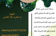 كلية الصيدلة في جامعة القادسية تنظم حلقة نقاشية عن حشوات الاسنان النانوية .