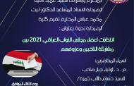 كلية الصيدلة في جامعةالقادسية تنظم ندوة بعنوان انتخابات اعضاء مجلس النواب العراقي ٢٠٢١ بين مشاركة الناخبين وعزوفهم.