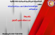 كلية الصيدلة في جامعة القادسية تنظم حلقة نقاشية بعنوان:تطور الاستخدام المطول لحبوب منع الحمل المركبة عن طريق الفم