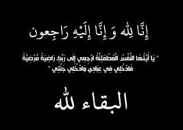 الاستاذ الدكتور نجم عبد الواحد عميد كلية العلوم الاسبق في ذمة الله