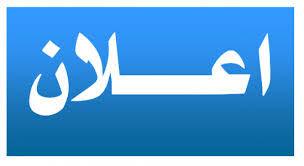 اعلان للطلبة المتقدمين للدراسة المسائية