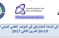 اسماء المشاركين في المؤتمر العلمي الدولي الاول في كلية العلوم