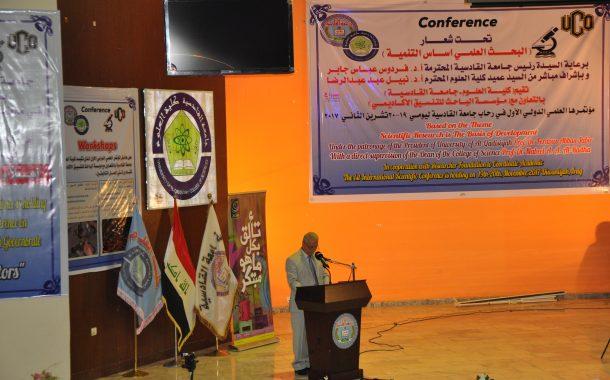 اليوم الاول من مؤتمر كلية العلوم العلمي الدولي الاول
