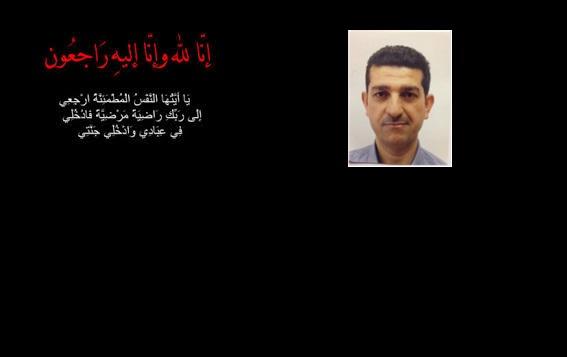 كلية العلوم تودع فقيدها الراحل د.عباس الشباني