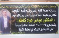 ببالغ الحزن كلية العلوم تقيم حفلا تأبينيا على روح الفقيد د.عباس جواد