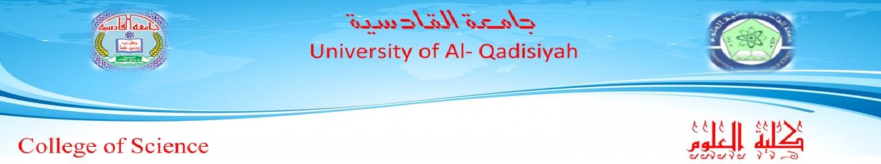 كلية العلوم جامعة القادسية