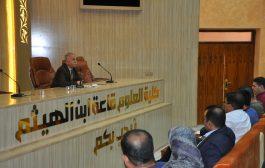 السيد عميد كلية العلوم يجتمع مع مسؤولي المختبرات في الكلية