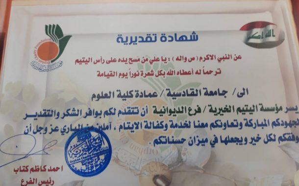 كلية العلوم تحصل على شهادة تقديرية من مؤسسة اليتيم الخيرية