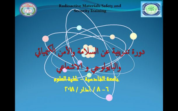 دورة السلامة والامن الكيميائي والبايلوجي والاشعاعي