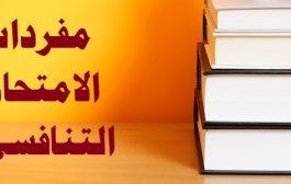 مواد الامتحان التنافسي للعام الدراسي 2018/2019