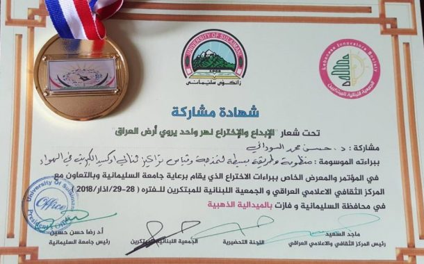 حصول تدريسي من كلية العلوم على ميدالية ذهبية من جامعة السليمانية