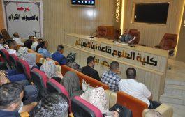 كلية العلوم بجامعة القادسية تناقش أمتحانات نهاية العام الدراسي