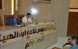 استعداداً للعام الدراسي الجديد  السيد عميد كلية العلوم يلتقي الملاكات الفنية والأدارية في الكلية