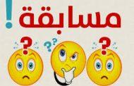 مسابقة اللغة الإنكليزية الخاصة بمركز التوفل في جامعة القادسية