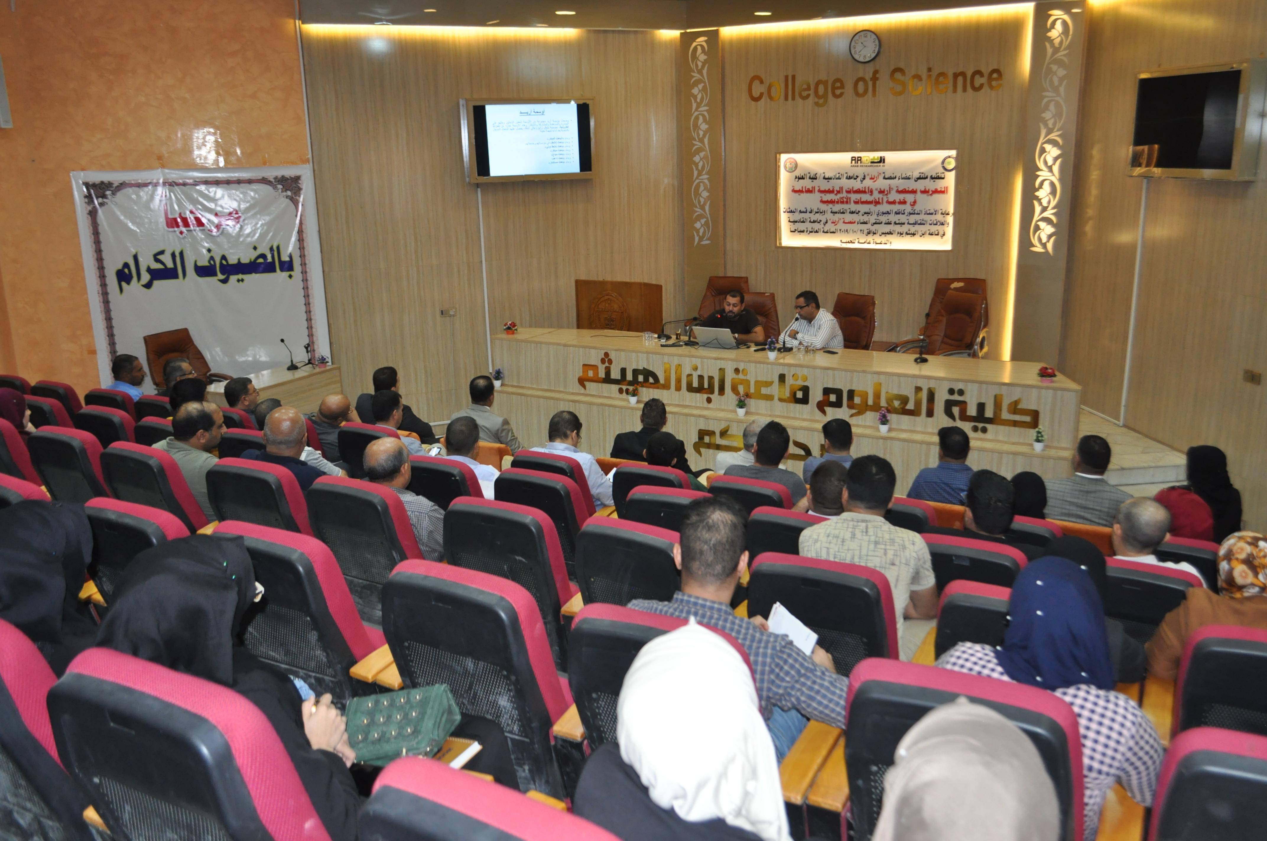 ملتقى منصة اريد (ARID) في كلية العلوم