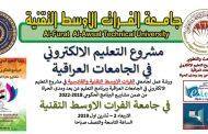 حضور متميز لكلية العلوم في ورشة عمل التعليم الالكتروني في الجامعات العراقية