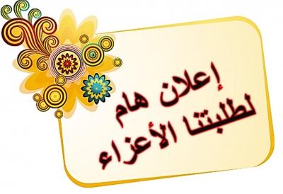الامتحان الخاص ليوم الاحد الموافق 14/9 ولكافة المراحل