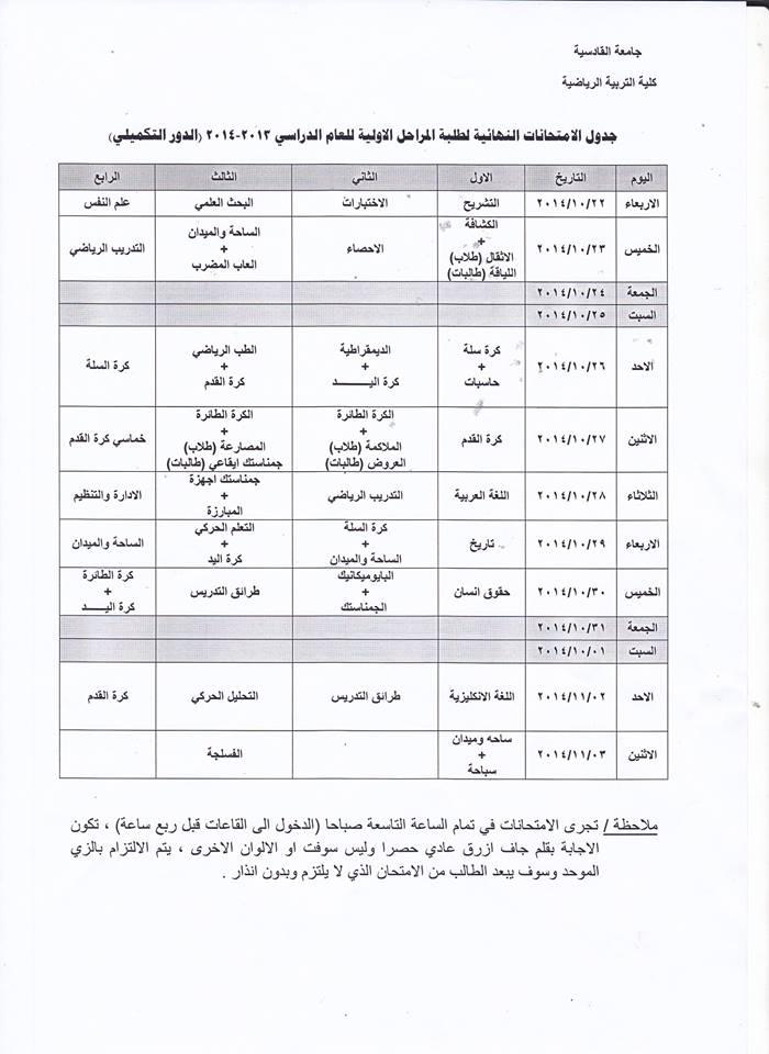 جدول الامتحانات التكميلية ( الدور الثالث لغير الممتحنين ) ..