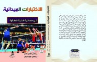 كتاب جديد للاستاذ المساعد الدكتور علي مهدي الجمالي