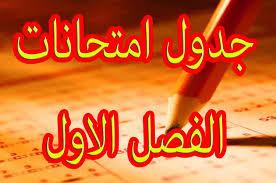 جدول امتحان النهائي الفصل الاول (الدراسات العليا)
