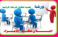 ورشة علمية عن (البحث العلمي لطلبة المرحلة الرابعة)