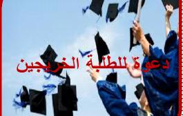 دعوة لطلبة المرحلة الرابعة