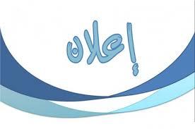 اعلان / تعلن كلية التربية البدنية وعلوم الرياضة – جامعة القادسية عن استقبال محاضرين خارجيين للدراسات المسائية .