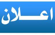 الاعلان عن موعد اختبارالطالبات المتقدمات للدراسة في كليتنا