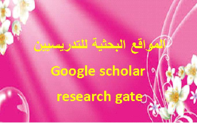 مواقع التدريسيين البحثية