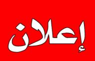اعلان اسماء بحوث طلبة الصف الرابع المشاركة في المؤتمر العلمي الاول لبحوث التخرج