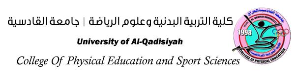 كلية التربية البدنية وعلوم الرياضة جامعة القادسية