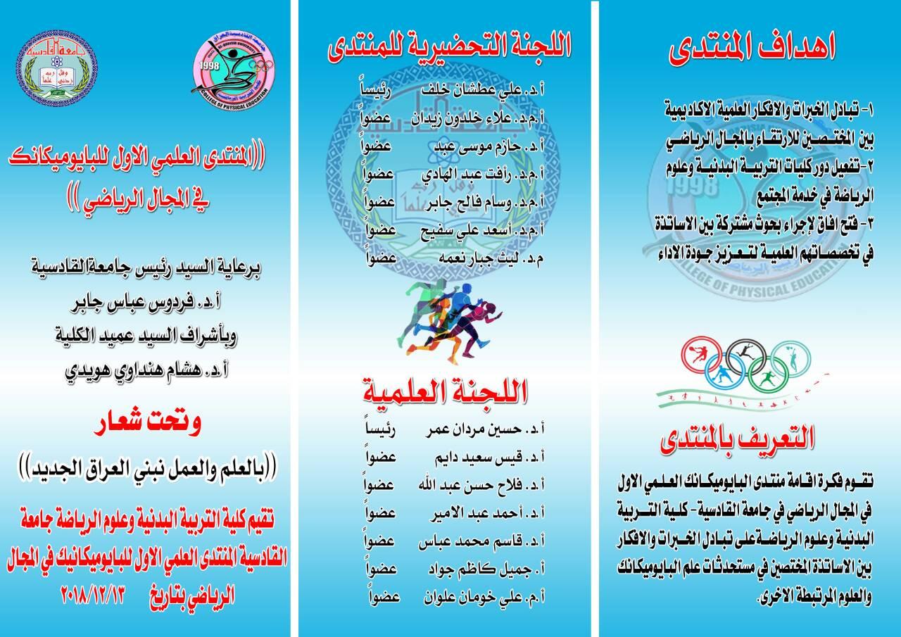 دعوة للمشاركة في ((المنتدى العلمي الاول للبايوميكانيك في المجال الرياضي ))