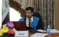 مناقشة رساله الماجستير للطالب مصطفى علي عبدالله
