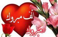 تهنئة للمدرس الدكتور (واثق محمد عبدالله)