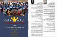 صدور كتاباً للاستاذ علاء جبار بمشاركة المحاضروالحكم الدولي صلاح طاهر