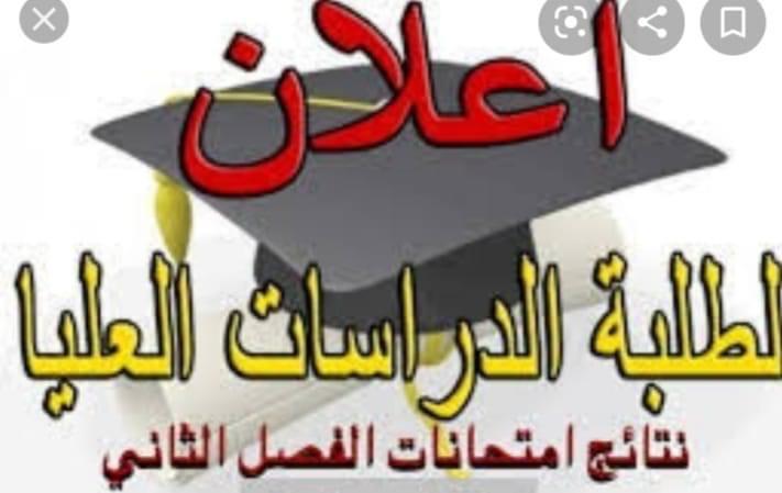 اعلان نتائج الدراسات العليا للفصل الدراسي الثاني ٢٠١٩-٢٠٢٠