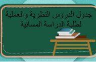 جدول الدروس النظرية والعملية للدراسة المسائية