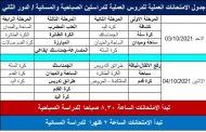 جدول الامتحانات للدروس العملية الدور الثاني العام الدراسي ٢٠٢٠-٢٠٢١