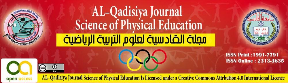 مجلة القادسية لعلوم التربية الرياضية