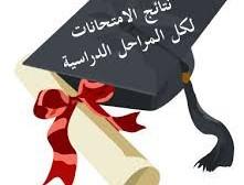 درجات امتحانات طلبة كلية الطب البيطري