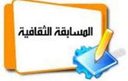 اعلان/تحديث/المسابقة الالكترونيةالثقافية الخاصة بالطلبة