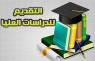 اعلان الدراسات العليا المفتوحة في كلية الطب البيطري جامعة القادسية