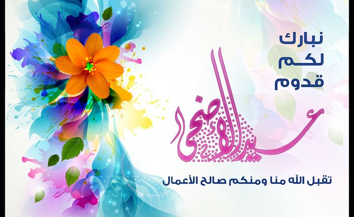 كل عام وانتم بخير بمناسبة عيد الاضحى المبارك