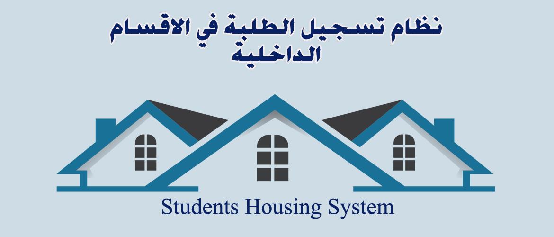 نظام تسجيل طلبة الاقسام الداخلية