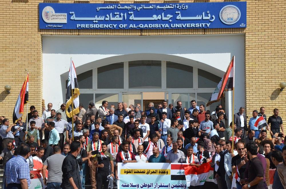 جامعة القادسية تنظم وقفة وطنية تضامنية دعما لوحدة العراق ارضا وشعبا رافضة كل اشكال التقسيم