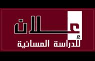اسماء المقبولين في الدراسات المسائية كلية القانون