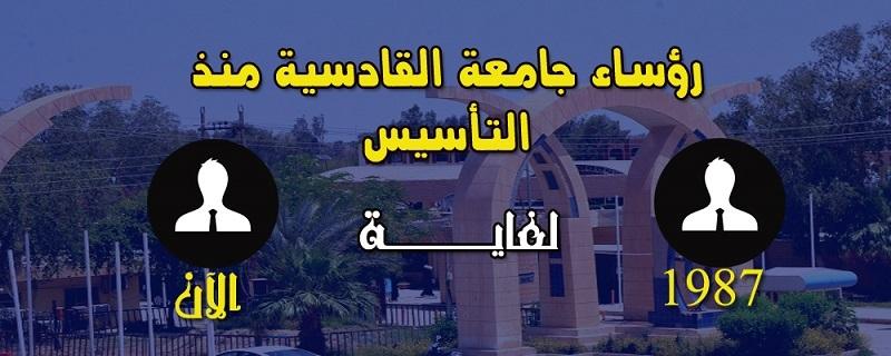 رؤساء الجامعة