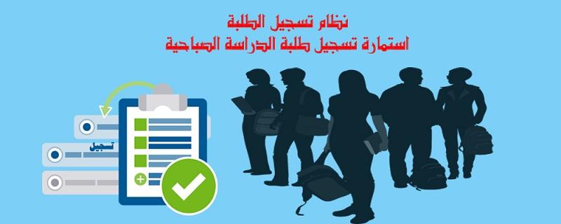 نظام تسجيل الطلبة