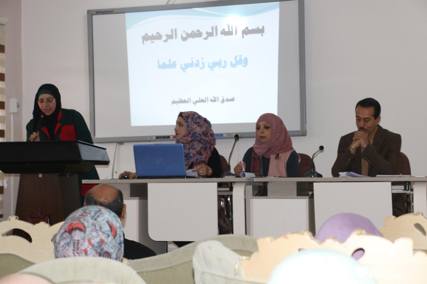 كلية التربية للبنات في جامعة القادسية تعقد مؤتمرها التقويمي المقارن