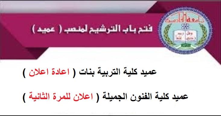 اعادة اعلان الترشيح لمنصب عميد